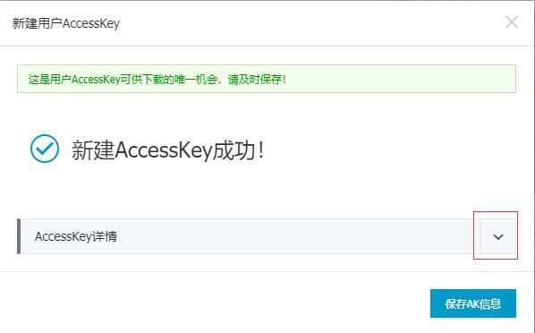 显示AccessKey
